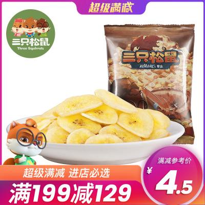 【三只松鼠_阳光脆70g_香蕉脆片】国产休闲零食特产蜜饯水果干香蕉片芭蕉干threesquirrels 袋装