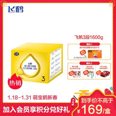 飞鹤(FIRMUS) 飞帆 幼儿配方奶粉 特惠四联包 3段(12-36个月适用)1600克盒装