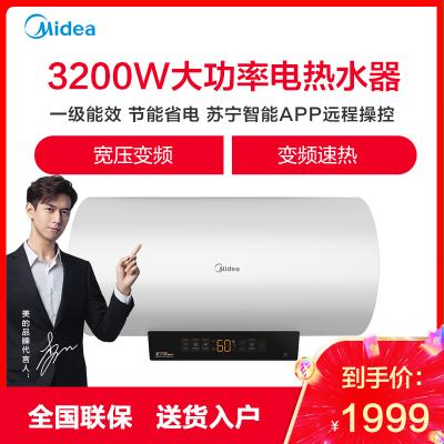 美的家用电热水器F60-32DM6(HEY) 智能语音遥控/APP遥控60L 变频速热 一级能效 节能省电