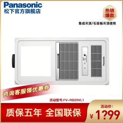 松下(Panasonic)新品薄型FV-RB20VL1 浴霸風暖 照明 嵌入式通用吊頂式 2100W風暖衛生間暖風模塊