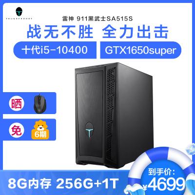 雷神(THUNDEROBOT)911黑武士臺式機電腦設計發燒游戲吃雞電競主機(10代lntel i5-10400 8GB 512GB高速固態 GTX 1650super)