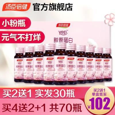 【買2送1】湯臣倍健膠原蛋白果味飲料30ml*10瓶/盒 液態飲口服液可以搭膠原蛋白片 肽