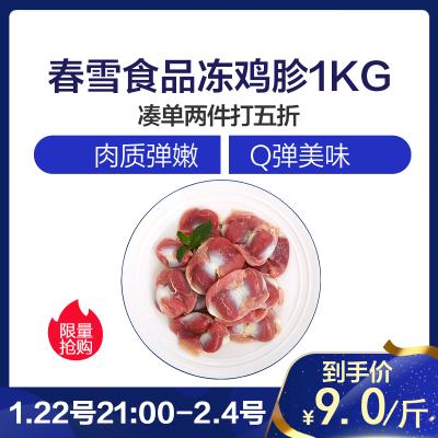 春雪食品鸡胗 鸡肫1000g/袋装 国产出口日本级 清真食品 烧烤(菜场)冷冻