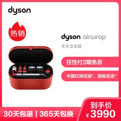 戴森(Dyson)Airwrap美發造型器?全新中國紅配色禮盒套裝?頂配版?干發造型二合一 智能溫控 輕松卷發