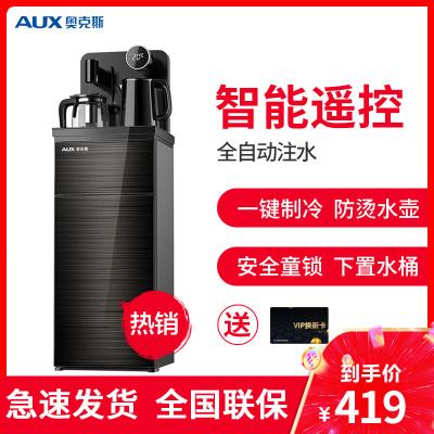 奧克斯/AUX 自營茶吧機 黑色 遙控自動上水 冷熱即飲水機 家用養生茶飲機 安全童鎖下置式桶裝水凈水YCB-0.75C