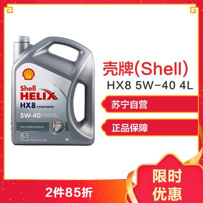 【全合成机油】Shell壳牌 欧洲进口 喜力Helix HX8 5W-40 A3/B4 SN级 4L