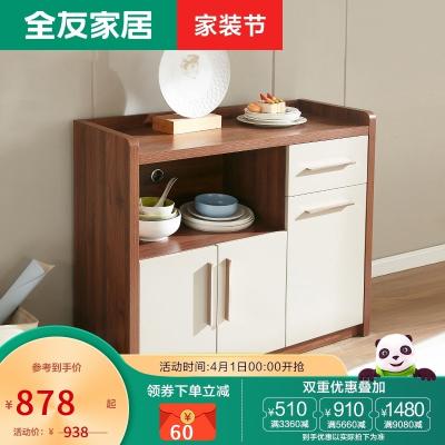 【搶】全友家居餐邊柜茶水柜現代簡約餐廳經濟型碗柜收納柜儲物柜123516