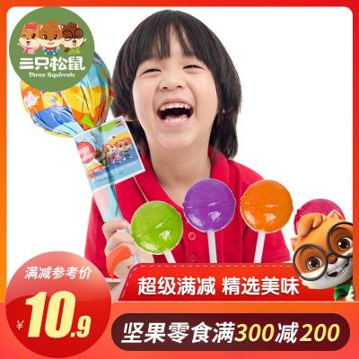 新品【三只松鼠_棒棒糖90g/9支】糖果散装水果糖创意网红儿童零食