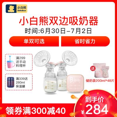 小白熊雙邊電動吸奶器靜音吸乳器產后電動吸乳擠奶器HL-0801(曬圖評價滿10字返15元優惠券)