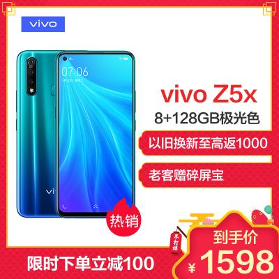 vivo Z5X 极光色 8+128G 极点屏手机 5000mAh大电池 三摄拍照手机全网通4G手机