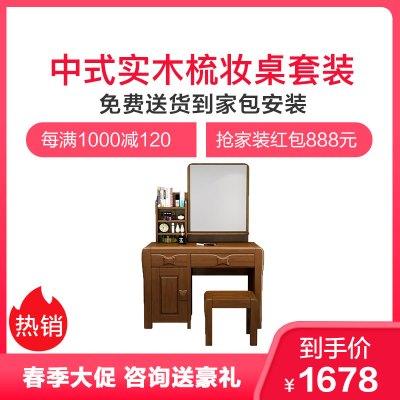 達跶家 中式實木梳妝臺現代簡約臥室小戶型多功能網紅收納柜一體化妝桌子 臥室家具