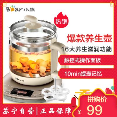 小熊(Bear)养生壶 YSH-B18W2 1.5L多功能家用办公室煮茶智能保温触屏式烧煮水壶燕窝盅浅棕色电水瓶
