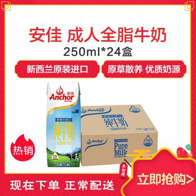 新西兰进口安佳牛奶成人青少年全脂牛奶250ml*24原味纯牛奶整箱