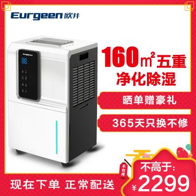 欧井除湿机OJ-520E日除湿量50升/天以上空气净化地下室抽湿机除湿器适用面积60㎡以上控制方式微电脑式