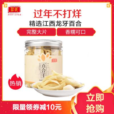 庄民(zhuang min) 百合干200g/罐 正宗龙牙大片 片片精选好货