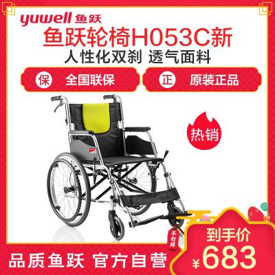 鱼跃(YUWELL)轮椅 加强铝合金 折背便携 H053C 免充气轻便老年残疾人代步车手动轮椅车
