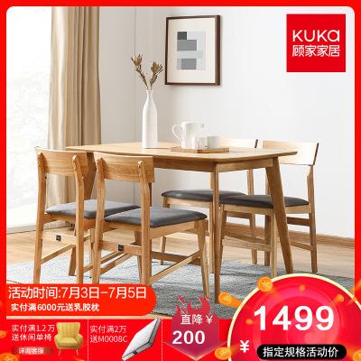 顧家家居KUKa小戶型進口實木餐桌椅現代簡約原木1.2米1.4米組合PT1571-A