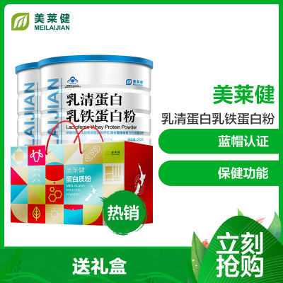 美萊健 乳清蛋白乳鐵蛋白粉500g*2罐禮盒裝 成人中老年人增強免疫力蛋白質粉營養品抵抗力奶粉營養代餐粉