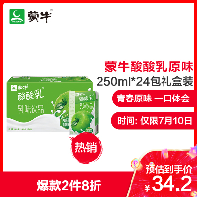 蒙牛 酸酸乳乳味飲品(原味)250ml×24盒 新老包裝交替發貨
