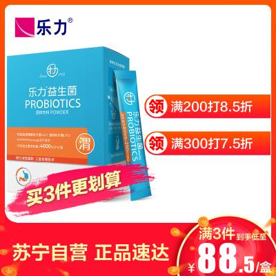 樂力益生菌大人兒童成人腸道腸胃益生元活菌調理粉幽門桿菌可用 (渭) 2g*20袋