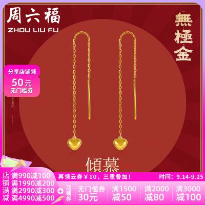 周六福(ZHOULIUFU) 珠寶無極金黃金耳飾女足金耳線耳針耳環 定價AW095011