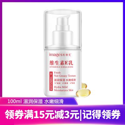 形象美維生素E乳 溫和滋養補水 細膩美肌身體乳液100ml