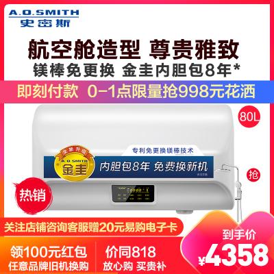AO史密斯热水器 电热水器80升大容量E80EN5 1级能效 速热节能 家用洗澡储水式 趋势新品自营80L 官方旗舰款