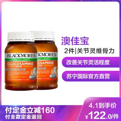 2件裝|澳佳寶BlackMores 關節靈維骨力葡萄糖胺軟骨素 180粒/瓶