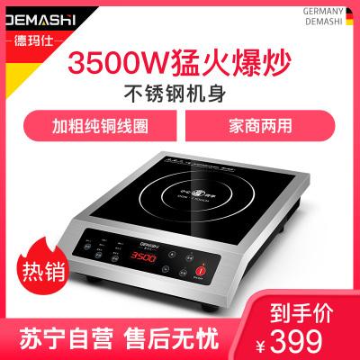 德瑪仕(DEMASHI) 商用電磁爐 大功率電磁爐 3500W 火鍋電池爐 電炒爐 IH-BT-3500A