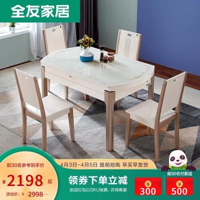 【爆】全友家居 簡約現代時尚餐桌椅 客餐廳家具組合 木質框架可伸縮餐桌椅人造板70562