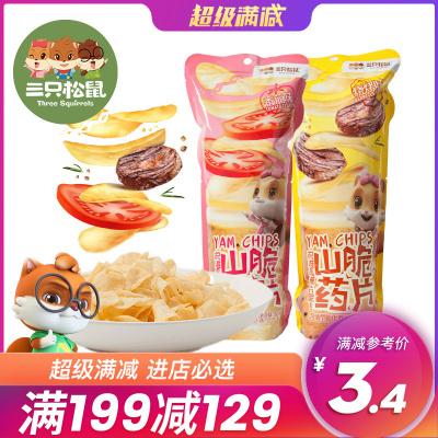 【三只松鼠_山药脆片60g】休闲零食薯片脆薄片好吃的吃货小吃 番茄味