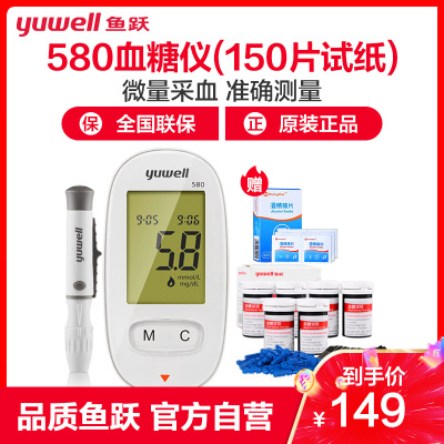 魚躍(YUWELL)血糖儀家用智能免調碼580血糖測試儀(1+150)
