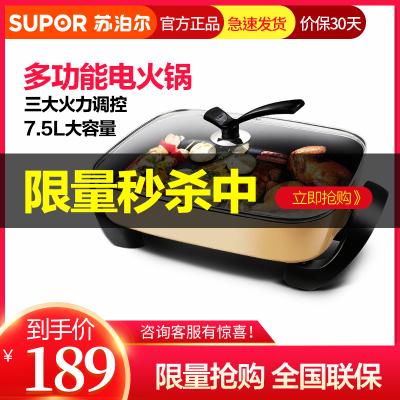 蘇泊爾(SUPOR)多功能電火鍋煎烤機電熱鍋 7.5L家用電炒鍋不粘電鍋方鍋涮烤一體鍋 JJ4030D804