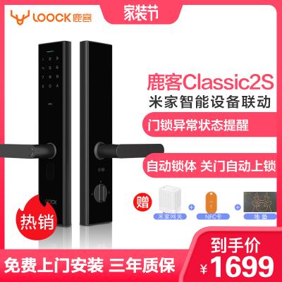 【新品發布】 鹿客(Loock)Classic2S智能門鎖 米家聯動 指紋鎖 密碼鎖 耀巖黑