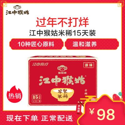 江中猴姑米稀早餐麦片代餐 MIXI 营养米糊450g 营养代餐米稀 谷物冲饮即食盒装15天装不含糖国产米稀