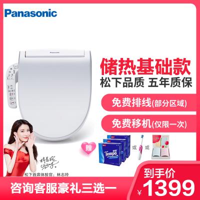 松下(Panasonic)智能马桶盖板DL—1310CWS洁身器坐便器盖板支持温水冲洗便圈加温