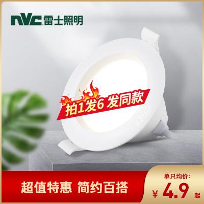 雷士照明NVC LED嵌入式筒燈三色筒燈3W5W開孔7.5-8公分天花燈客廳過道燈節能0-5W簡約現代