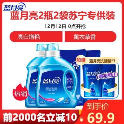 蓝月亮 洗衣液机洗2kg瓶*2+1kg*2 袋装大包装套装薫衣草香12斤