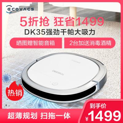 科沃斯(ecovacs)超薄掃地機器人DK35智能全自動 家用吸塵器 清潔機器人 無線掃地拖地一體機 自動充電 掃拖一體