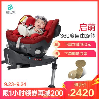 Babyfirst寶貝第一啟萌 0-4歲新生兒兒童安全座椅360度旋轉汽車用寶寶嬰兒座椅-星耀紅