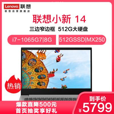 【走進芯十代】聯想(Lenovo)小新14 筆記本電腦十代i7輕薄便攜超薄本14英寸商務辦公學生游戲本(i7-1065G7 8G 512GSSD MX250 2G獨顯)輕奢灰