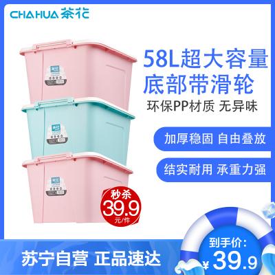 茶花58升收納箱塑料特大號大號裝衣服的箱子收納盒家用儲物加厚整理箱顏色隨機
