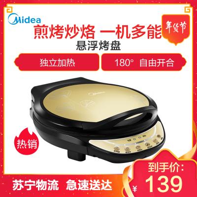 美的(Midea) 煎烤机 WJCN30D 微电脑式悬浮式烤盘直径26cm电饼铛上下盘单独加热不粘煎烤机