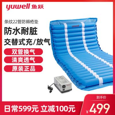 魚躍(YUWELL)防褥瘡氣床墊家用醫用老人氣墊床病人癱瘓臥床充氣護理褥瘡墊-條紋22管