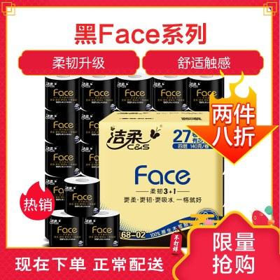 洁柔(C&S)卷纸 黑Face系列 四层140g*27卷 有芯卷筒卫生纸(整箱售卖 )