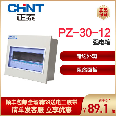 正泰照明配電箱 鐵殼布線箱 斷路器照明箱 厚 PZ30-12回路暗裝強電布線箱