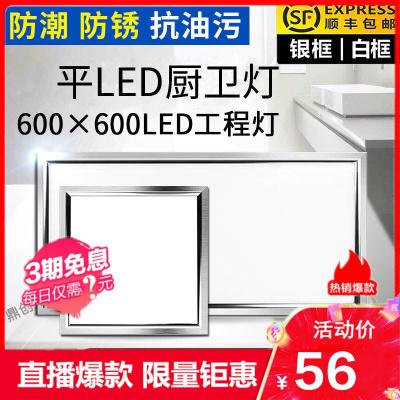 【直播精選特買】led集成吊頂平板燈30x30x60x300x600廚房衛生間方形鋁扣板嵌入式星具明