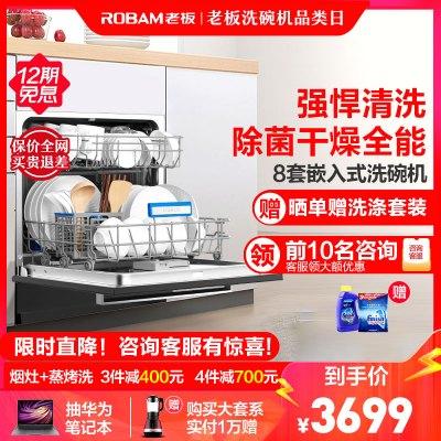 【超級新品】老板(ROBAM)洗碗機嵌入式洗碗機8套全自動家用消毒洗碗烘干一體機洗碗機WB776X