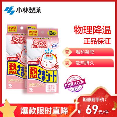 小林制藥嬰兒退燒貼退熱貼降溫貼冰寶貼粉色24貼(0-2歲)蘇寧自營