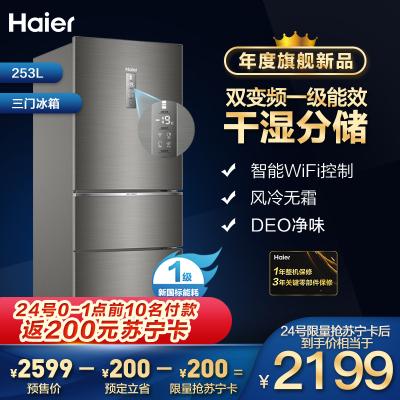 海爾(Haier)253升 三門冰箱 變頻無霜 一級能效 干濕分儲 節能靜音 小冰箱租房 BCD-253WDPDU1